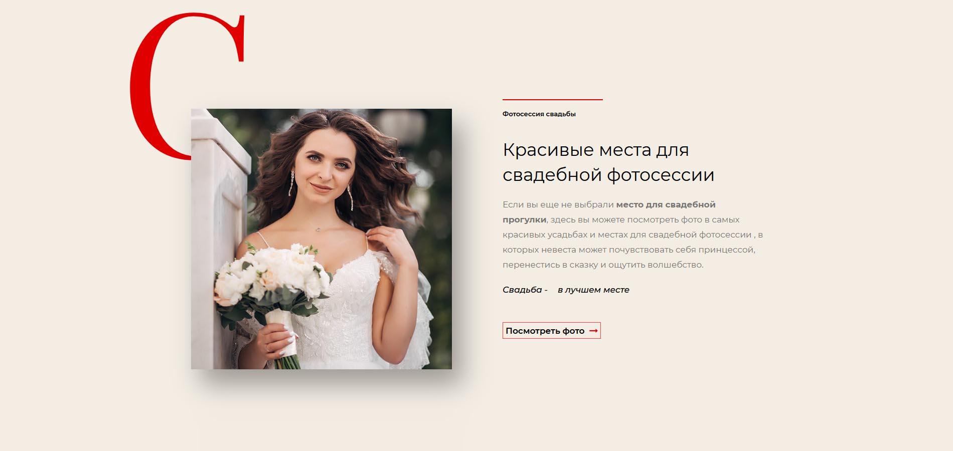 красивые места для свадебной фотосессии